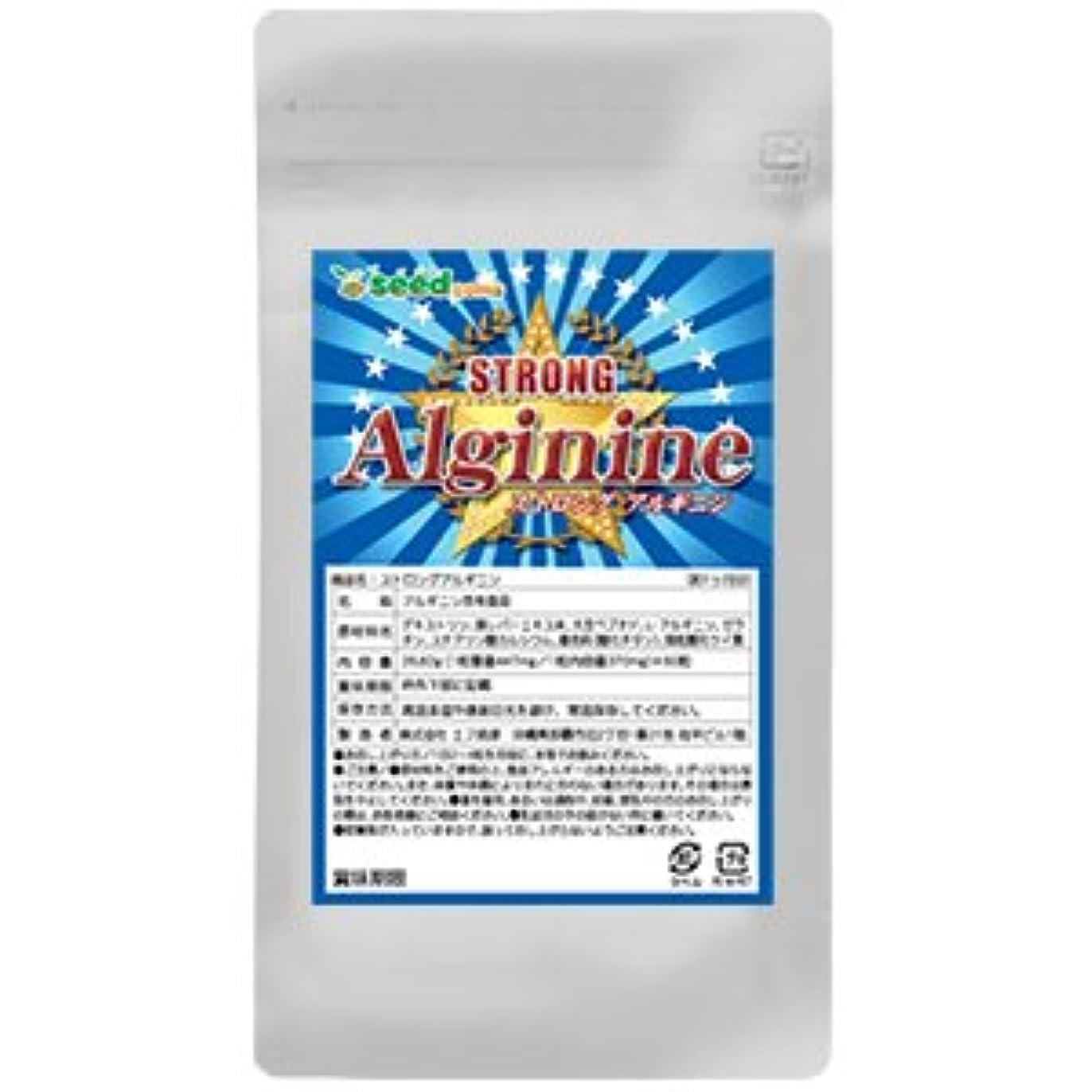 ストロング アルギニン (約3ヶ月分/180粒)