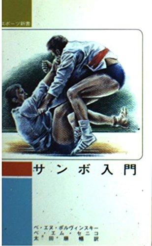 サンボ入門 (スポーツ新書 176)