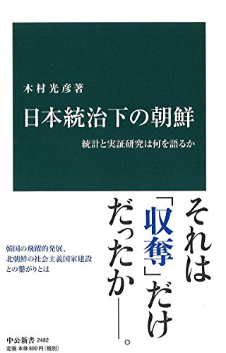 日本統治下の朝鮮 - 統計と実証研究は何を語るか (中公新書)
