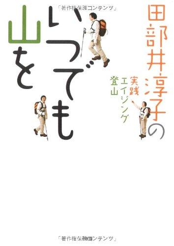 いつでも山を―田部井淳子の実践エイジング登山の詳細を見る