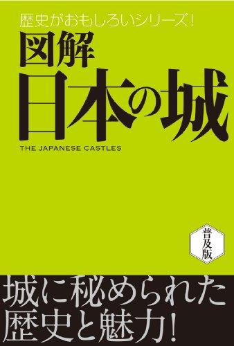 図解 日本の城 歴史がおもしろいシリーズ
