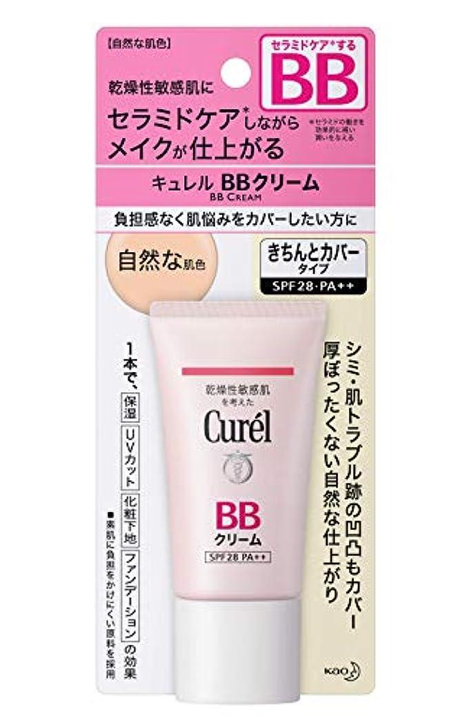 規定日焼け解くキュレル BBクリーム 自然な肌色 35g