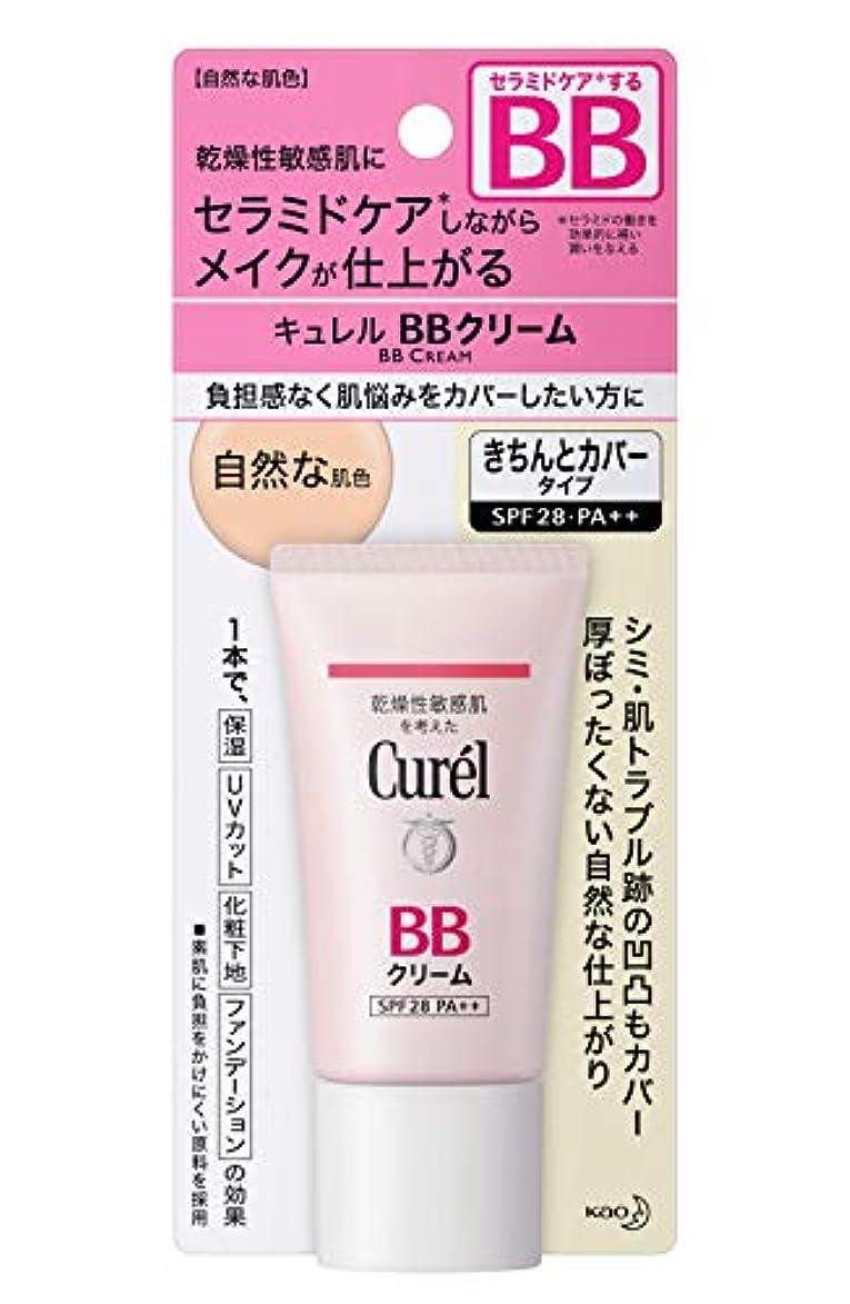 不倫化学薬品抵抗するキュレル BBクリーム 自然な肌色 35g