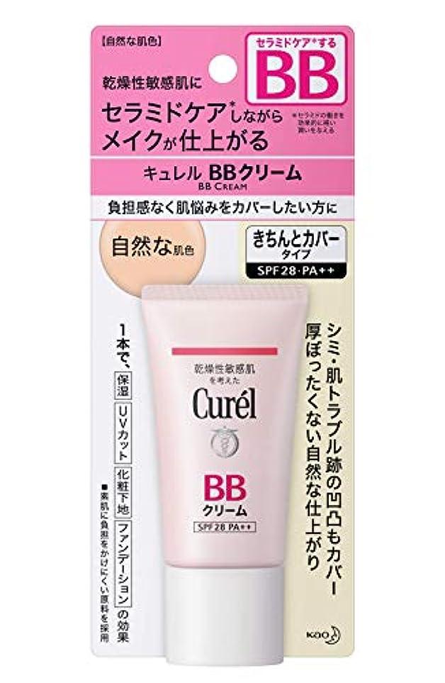 病弱商品同情的キュレル BBクリーム 自然な肌色 35g