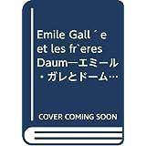 Emile Gall´e et les fr`eres Daum―エミール・ガレとドーム兄弟