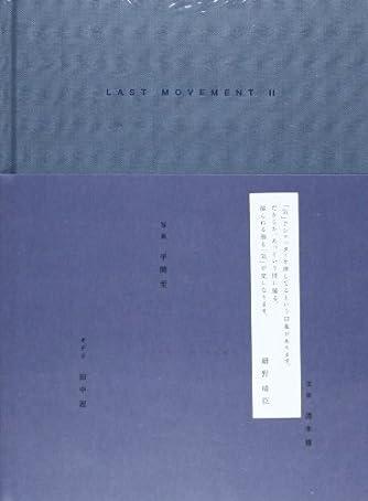 Last Movement―最終の身振りへ向けて〈2〉