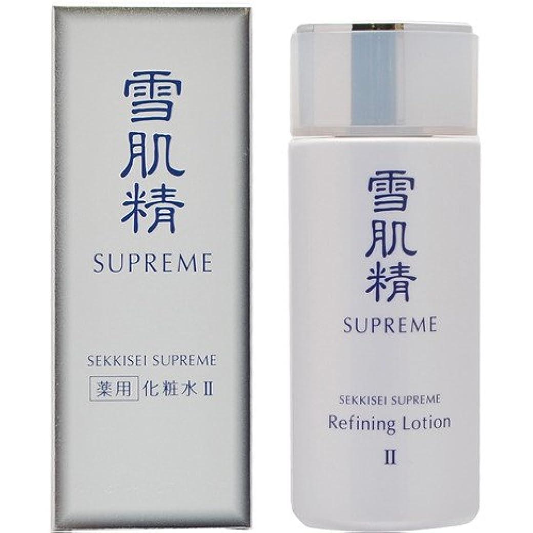 権利を与える葉物理的なコーセー 雪肌精 シュープレム 化粧水 ※140mL II