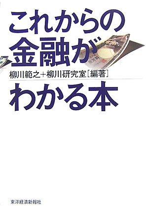これからの金融がわかる本の詳細を見る