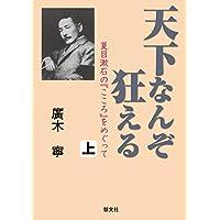 天下なんぞ狂える―夏目漱石の『こころ』をめぐって(上)