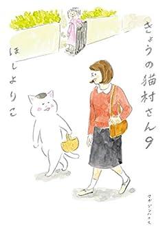 きょうの猫村さんの最新刊