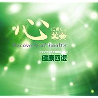 薬奏 サブリミナル効果による 健康回復