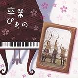 卒業ぴあの~ピアノで聴く人気卒業ソングスを試聴する