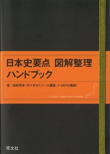 日本史要点図解整理ハンドブックの詳細を見る