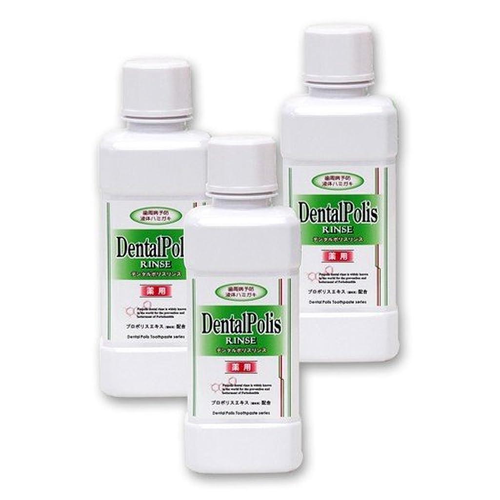 ボックスディスコ森林デンタルポリス リンス(300ml)  3本セット  【医薬部外品】  液体ハミガキ