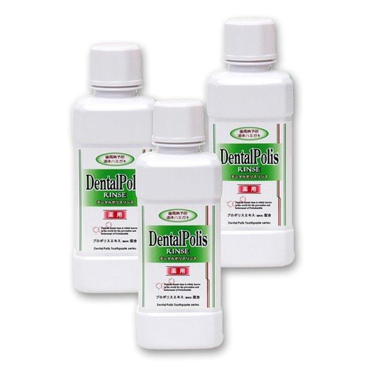 低下ダウン再生デンタルポリス リンス(300ml)  3本セット  【医薬部外品】  液体ハミガキ