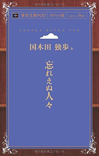忘れえぬ人々 (青空文庫POD(ポケット版))