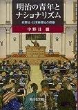 明治の青年とナショナリズム: 政教社・日本新聞社の群像
