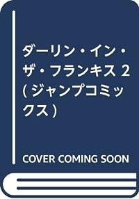 ダーリン・イン・ザ・フランキス 2 (ジャンプコミックス)