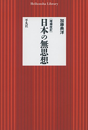 増補改訂 日本の無思想 / 加藤 典洋