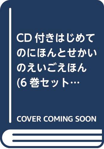 CD付きはじめてのにほんとせかいのえいごえほん(6巻セット)―有名な日本と世界のお話で、英語に親しむことができるの詳細を見る