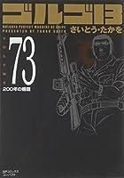 ゴルゴ13 (Volume73) 200年の輪廻 (SPコミックスコンパクト)