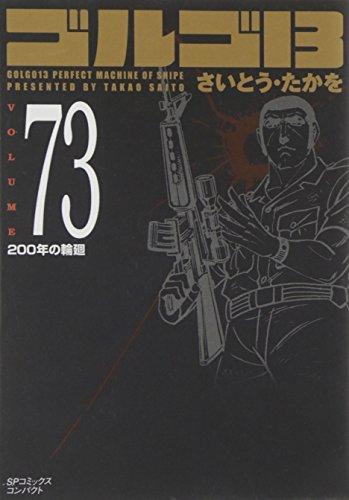 ゴルゴ13 (Volume73) 200年の輪廻 (SPコミックスコンパクト)の詳細を見る