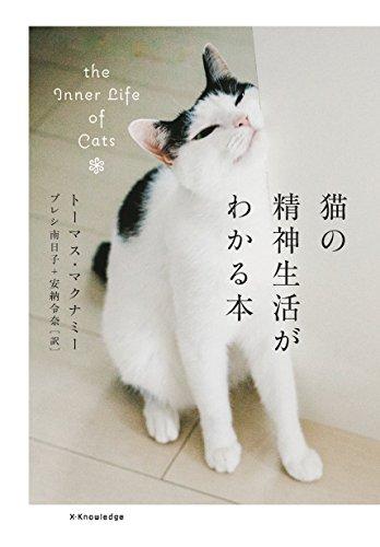 猫の精神生活がわかる本