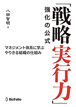 [八田 智明]の「戦略実行力」強化の公式: マネジメント体系に学ぶやりきる組織の仕組み (ビズフォリオ)