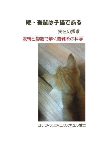 続・吾輩は子猫である - 友情と物語で解く複雑系の科学 (MyISBN - デザインエッグ社)