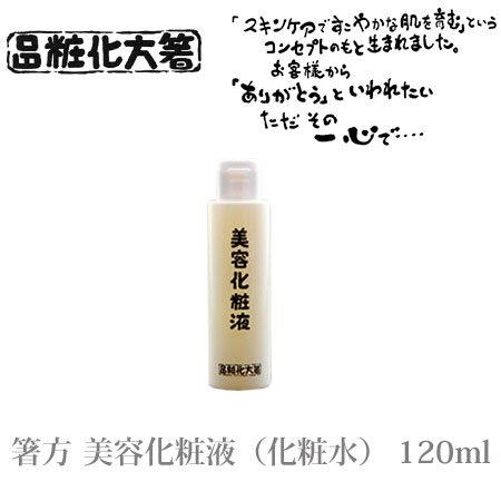 箸方化粧品 美容化粧液 化粧水 120ml はしかた化粧品