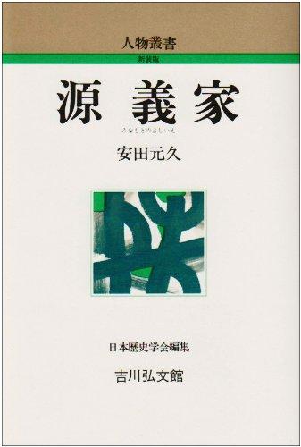 源義家 (人物叢書)