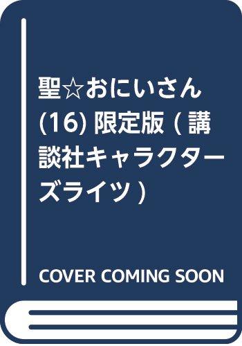 [画像:聖☆おにいさん(16)限定版 (講談社キャラクターズライツ)]