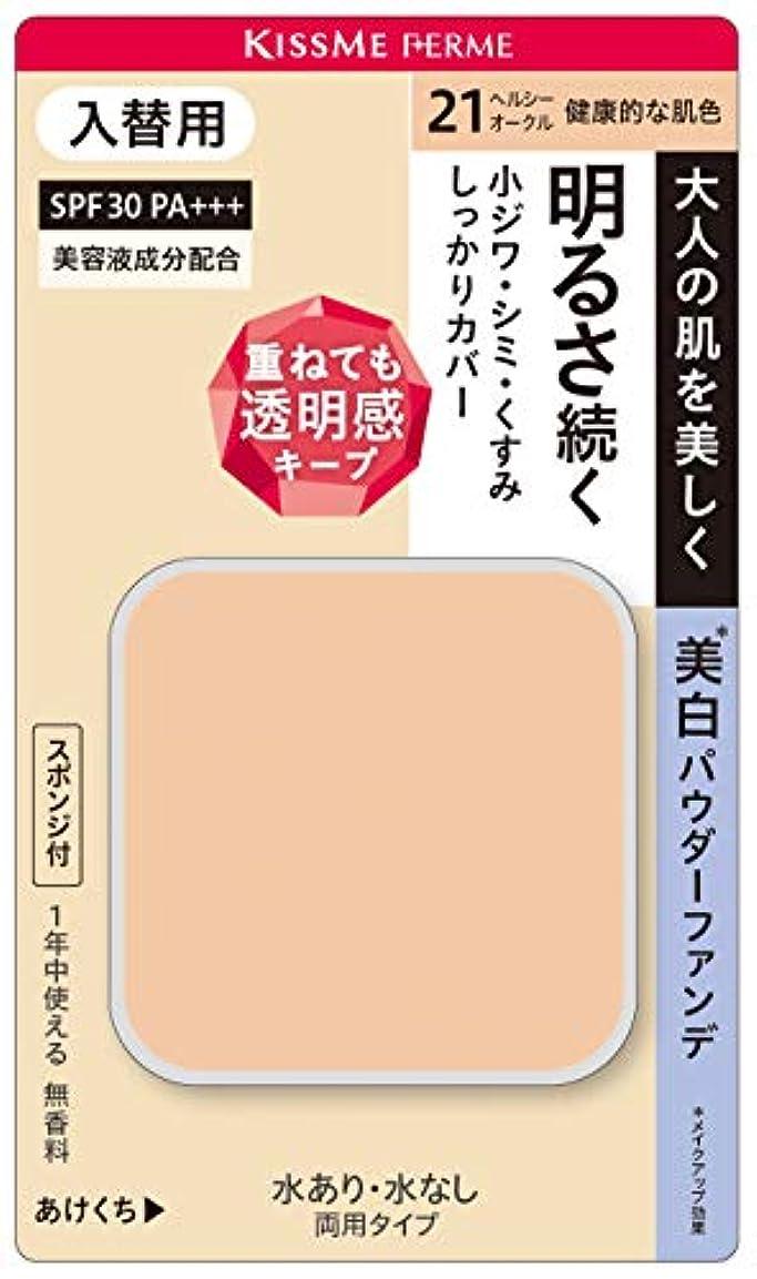異常な環境に優しい最初はキスミーフェルム カバーして明るい肌 パウダーファンデ(入替用)21