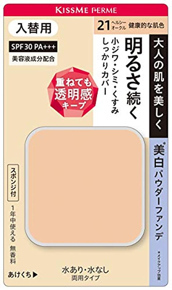 キスミーフェルム カバーして明るい肌 パウダーファンデ(入替用)21