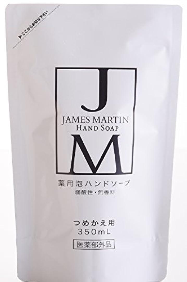 メロディー魅力時々時々ジェームズマーティン 薬用泡ハンドソープ 無香料 つめかえ用 350ML [医薬部外品]