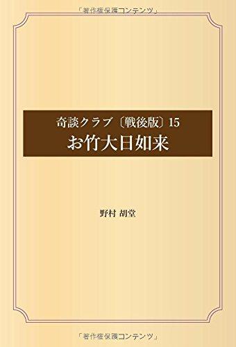 奇談クラブ〔戦後版〕 15 お竹大日如来
