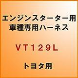 サーキットデザイン エンジンスターター用 車種専用ハーネス トヨタ用 VT129L