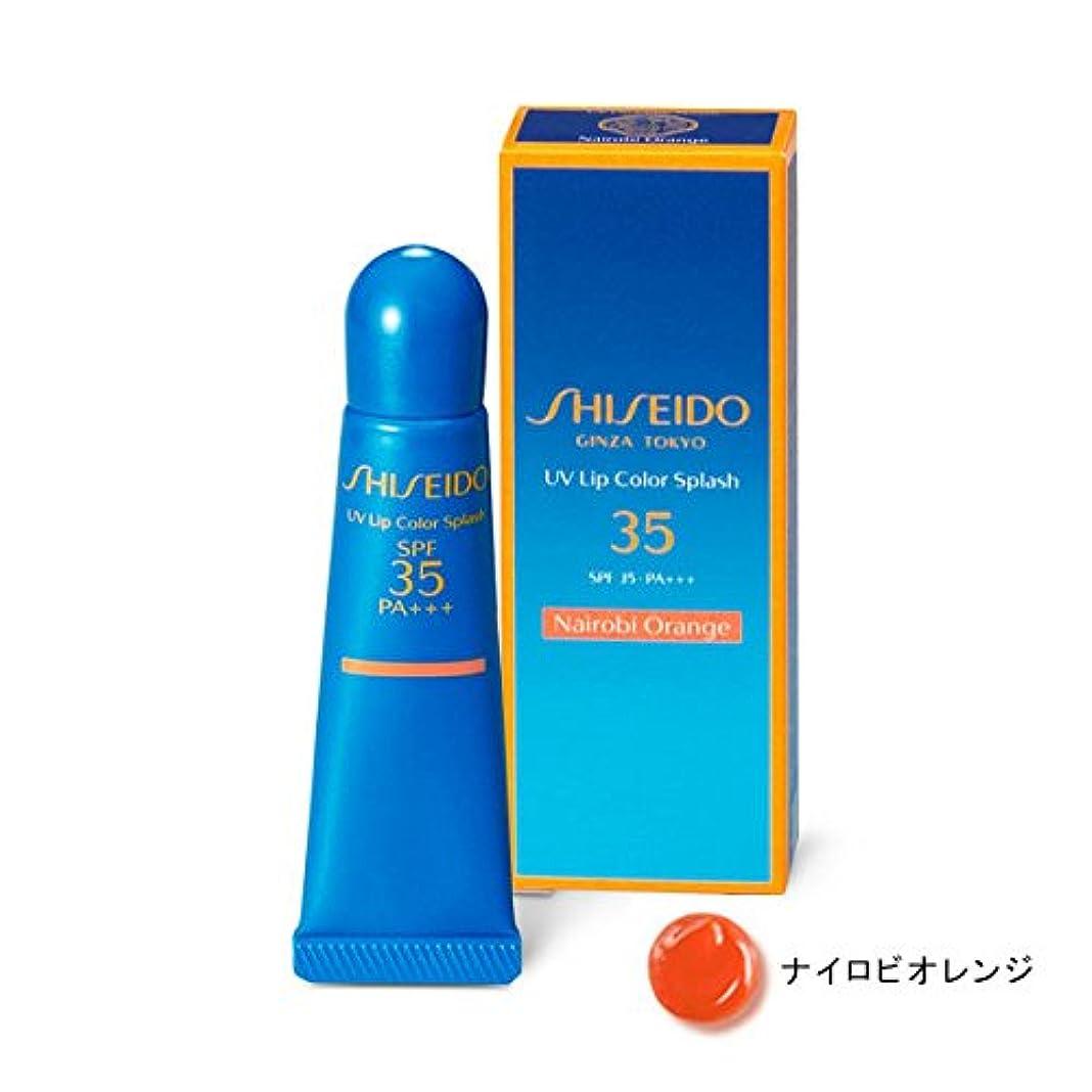 非アクティブ嵐のドリンクSHISEIDO Suncare(資生堂 サンケア) SHISEIDO(資生堂) UVリップカラースプラッシュ (ナイロビオレンジ)