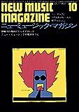 創刊50周年記念復刻 Part 2 ニューミュージック・マガジン1969年9月号~12月号 画像