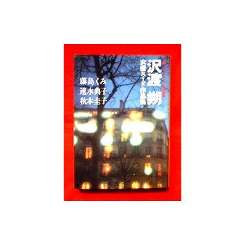 しなやかな微熱—沢渡朔女優ヌード作品集 (プレイボーイ写真文庫) -