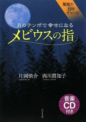 月のテンポで幸せになるメビウスの指-驚異の8秒チャージ (CD付)