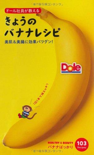 ドール社員が教える きょうのバナナレシピの詳細を見る