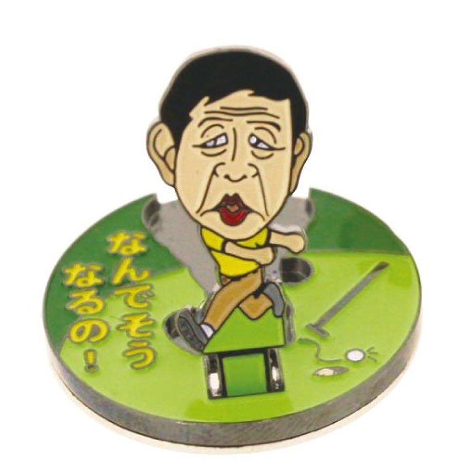 属する不愉快によろしくホクシン交易 ゴルフマーカーなんでそうなるの!  直立マーカー W09FUM0170