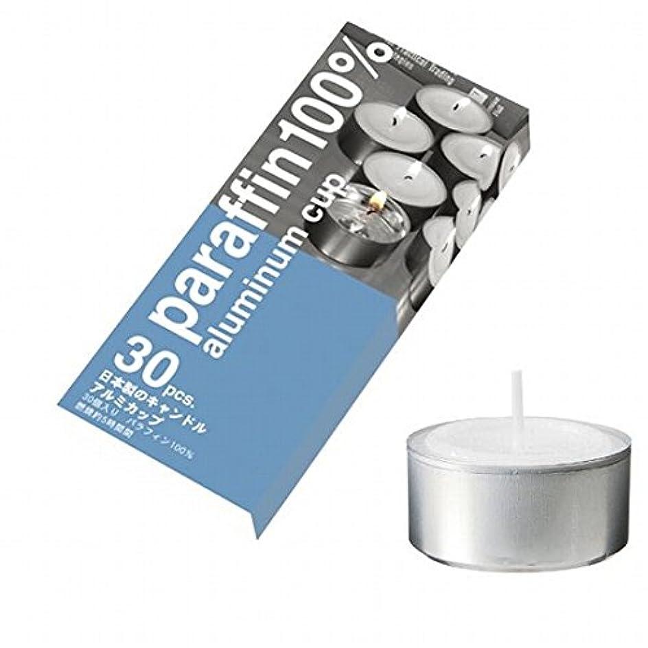 ガウン少なくとも増強カメヤマキャンドル(kameyama candle) 日本製のキャンドルアルミカップ30個入り(ティーライトティン)