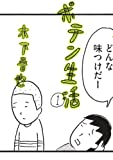 ポテン生活 / 木下 晋也 のシリーズ情報を見る