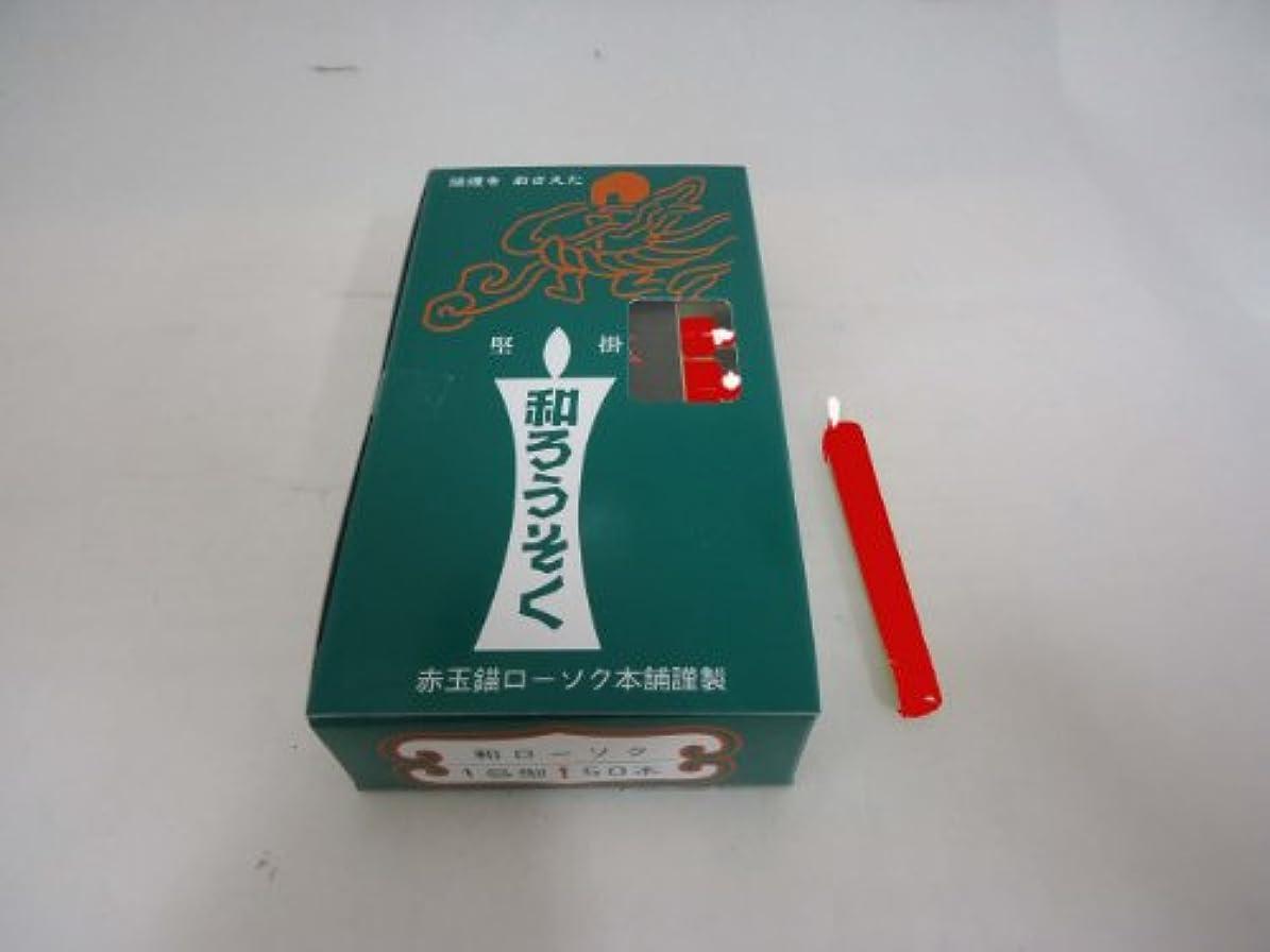 和ろうそく 型和蝋燭 ローソク【朱】棒 1号 朱色 50本入り 30分燃焼