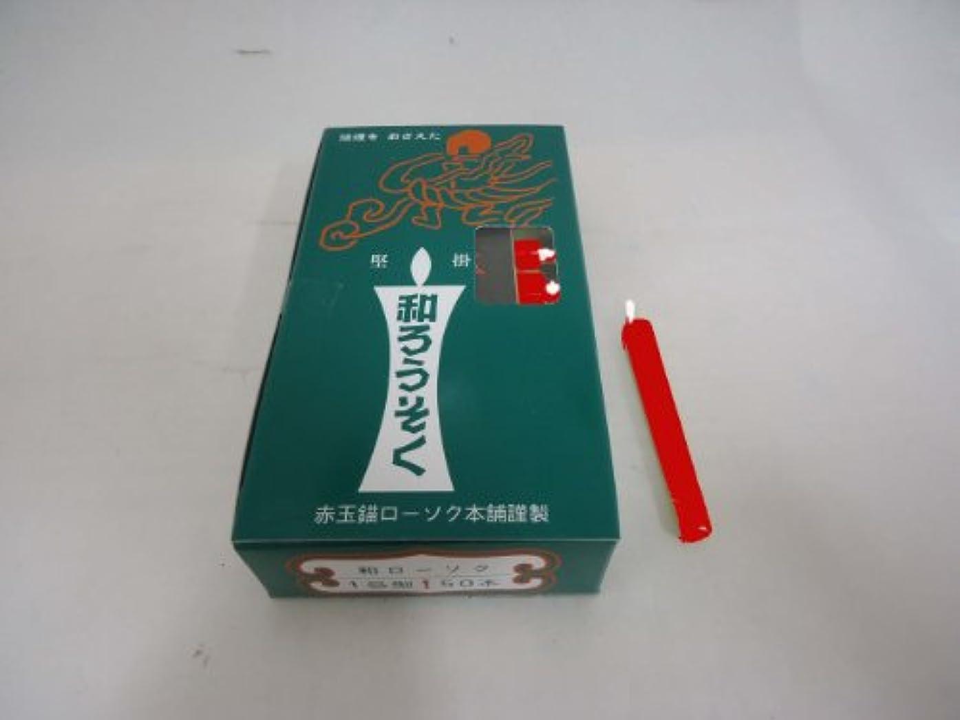 アパル重要な協力的和ろうそく 型和蝋燭 ローソク【朱】棒 1号 朱色 50本入り 30分燃焼