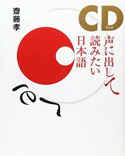 CDブック声に出して読みたい日本語【CD付】の詳細を見る