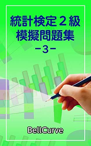 統計検定2級 模擬問題集3