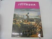 フランス革命事典〈1〉